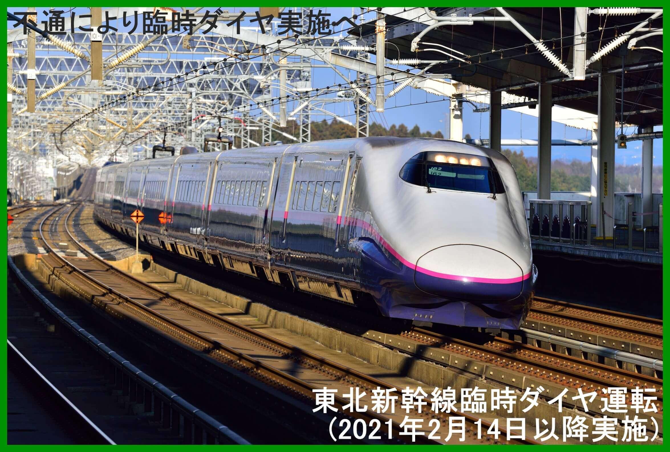 不通により臨時ダイヤ実施へ 東北新幹線臨時ダイヤ運転(2021年2月14日以降実施)
