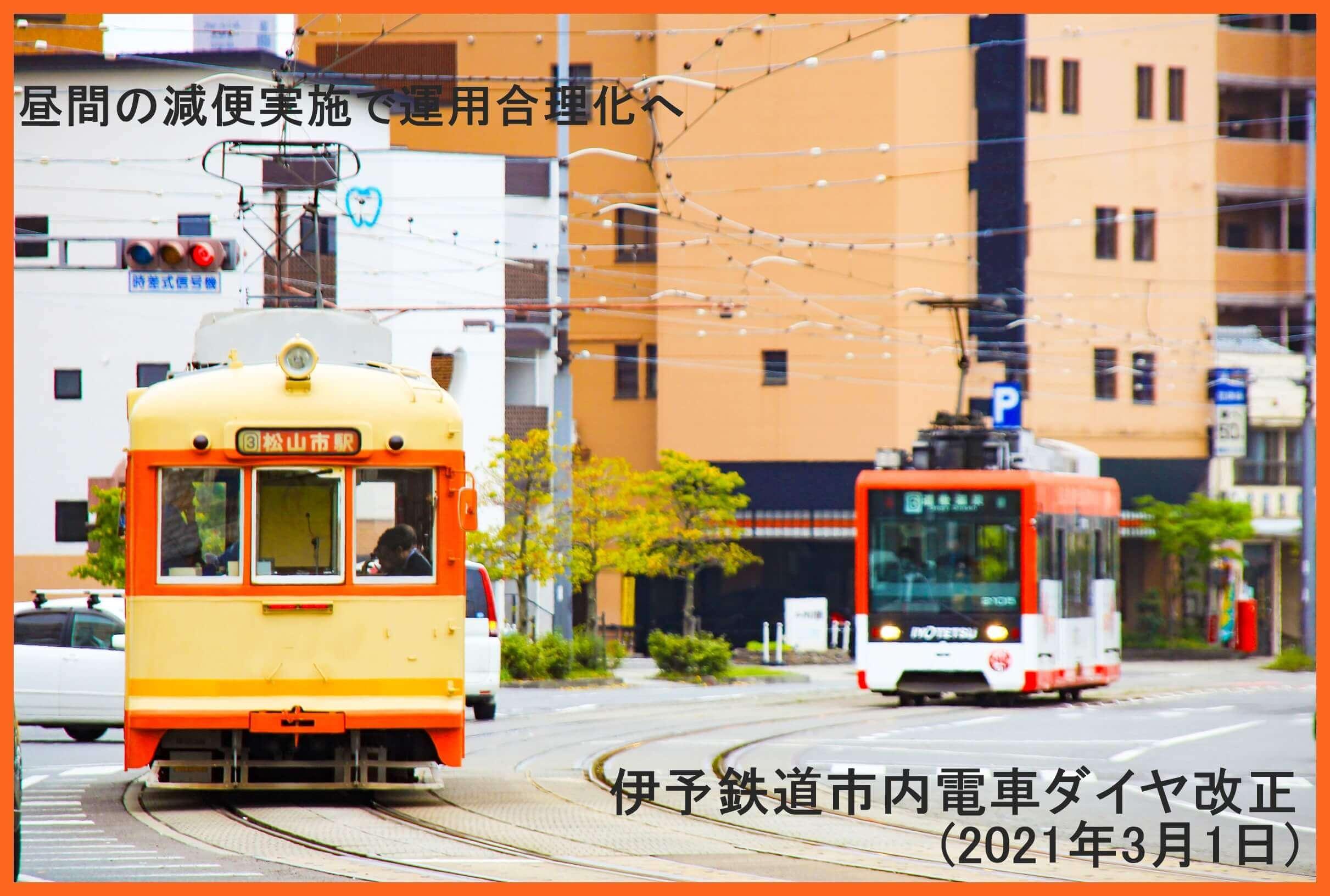 昼間の減便実施で運用合理化へ 伊予鉄道市内電車ダイヤ改正(2021年3月1日)