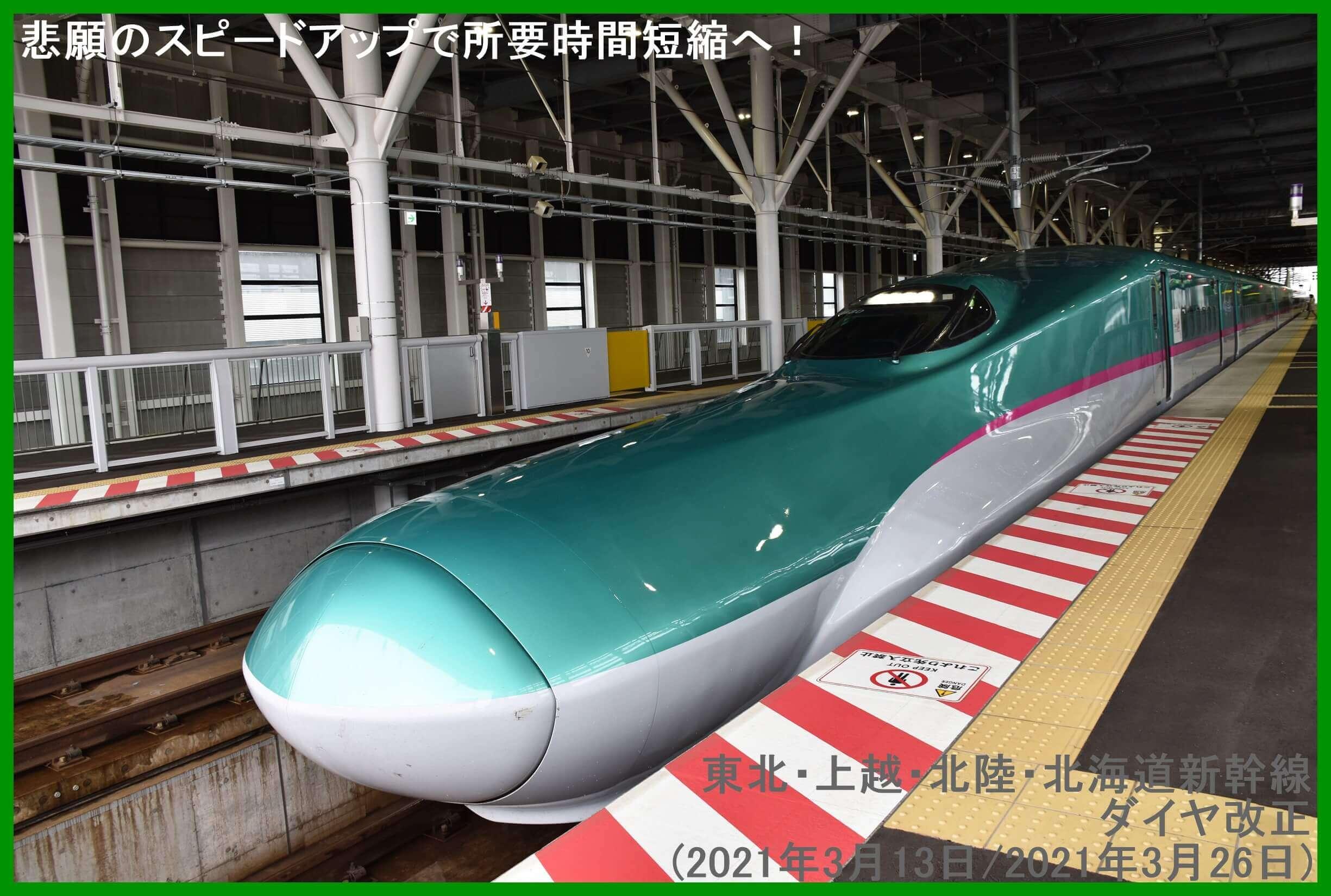 悲願のスピードアップで所要時間短縮へ! 東北・上越・北陸・北海道新幹線ダイヤ改正(2021年3月13日/2021年3月26日)