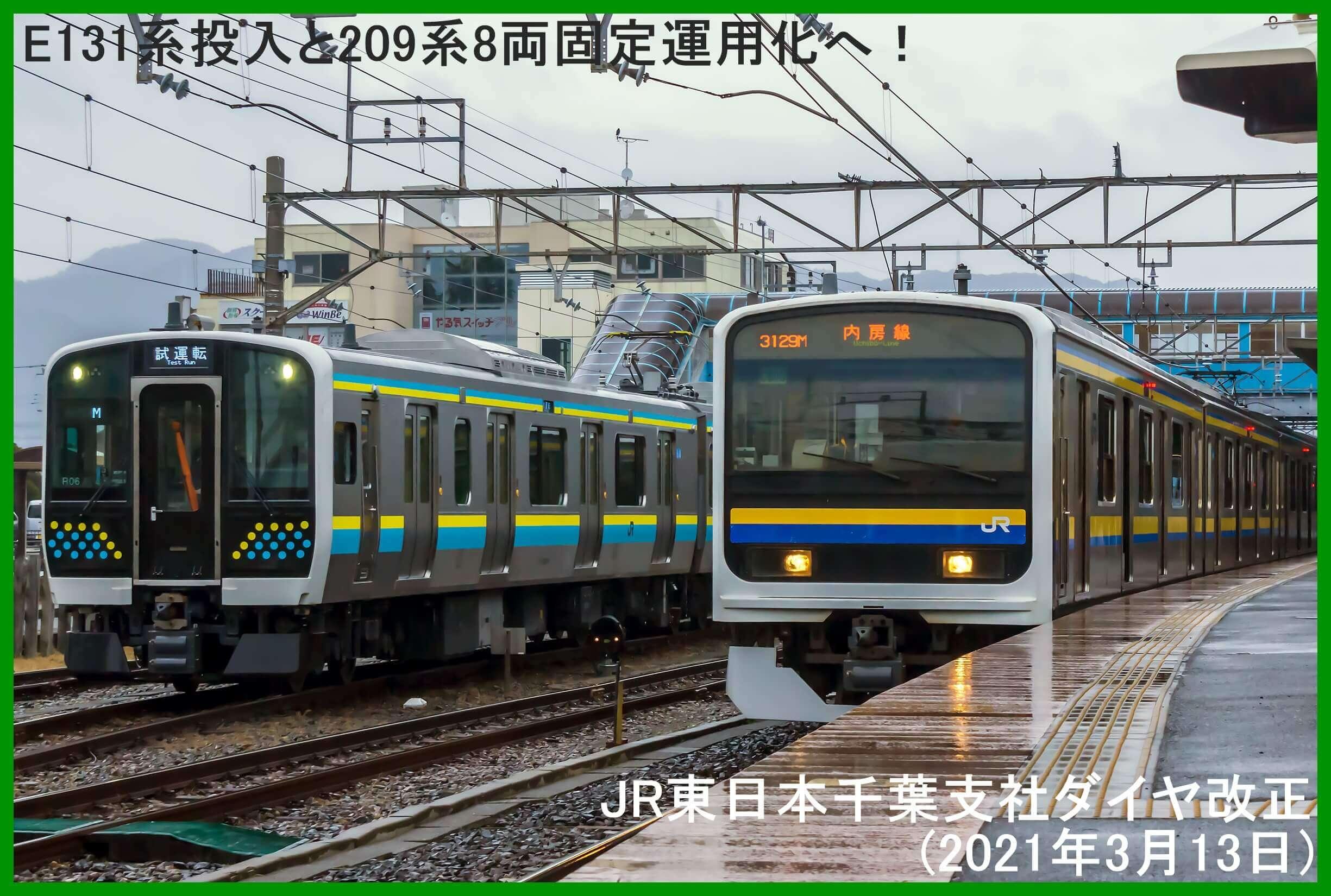 E131系投入と209系8両固定運用化へ! JR東日本千葉支社ダイヤ改正(2021年3月13日)