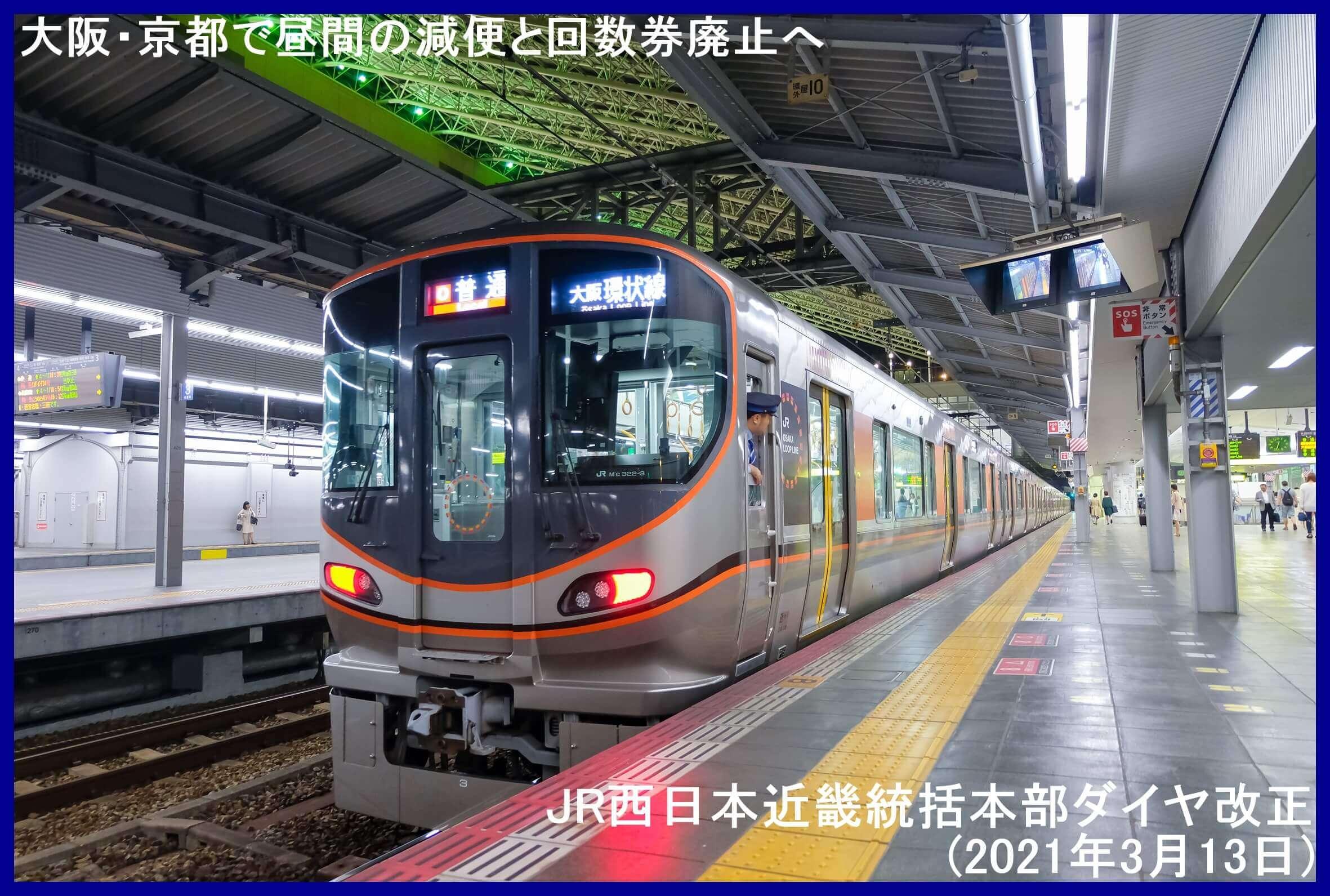 大阪・京都で昼間の減便と回数券廃止へ JR西日本近畿統括本部ダイヤ改正(2021年3月13日)