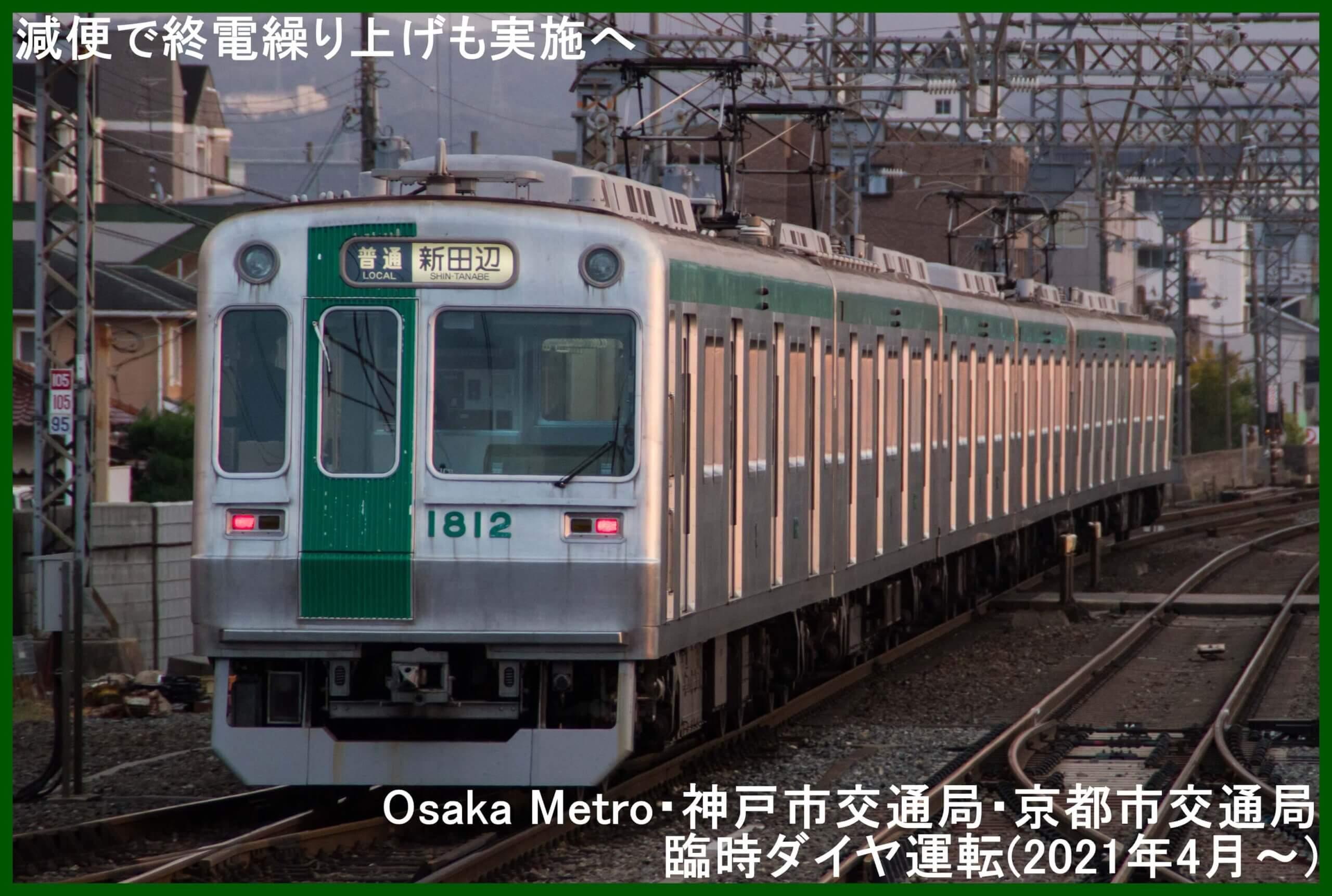 減便で終電繰り上げも実施へ Osaka Metro・神戸市交通局・京都市交通局臨時ダイヤ運転(2021年4月~)
