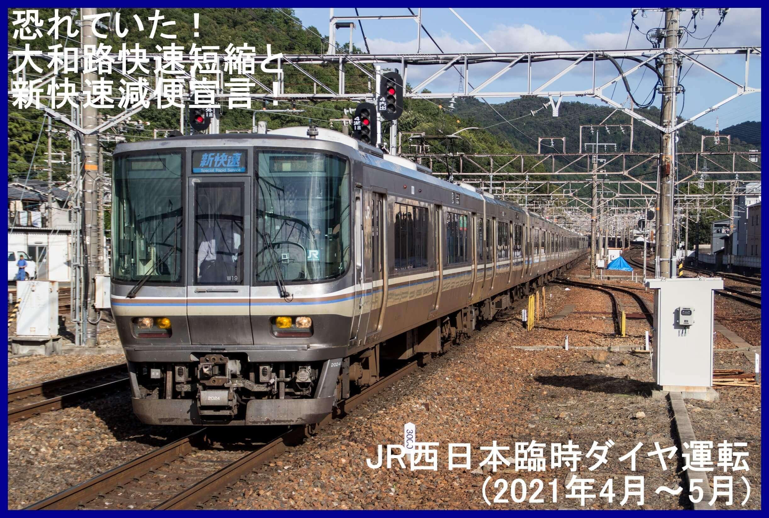 恐れていた!大和路快速短縮と新快速減便宣言! JR西日本臨時ダイヤ運転(2021年4月~5月)
