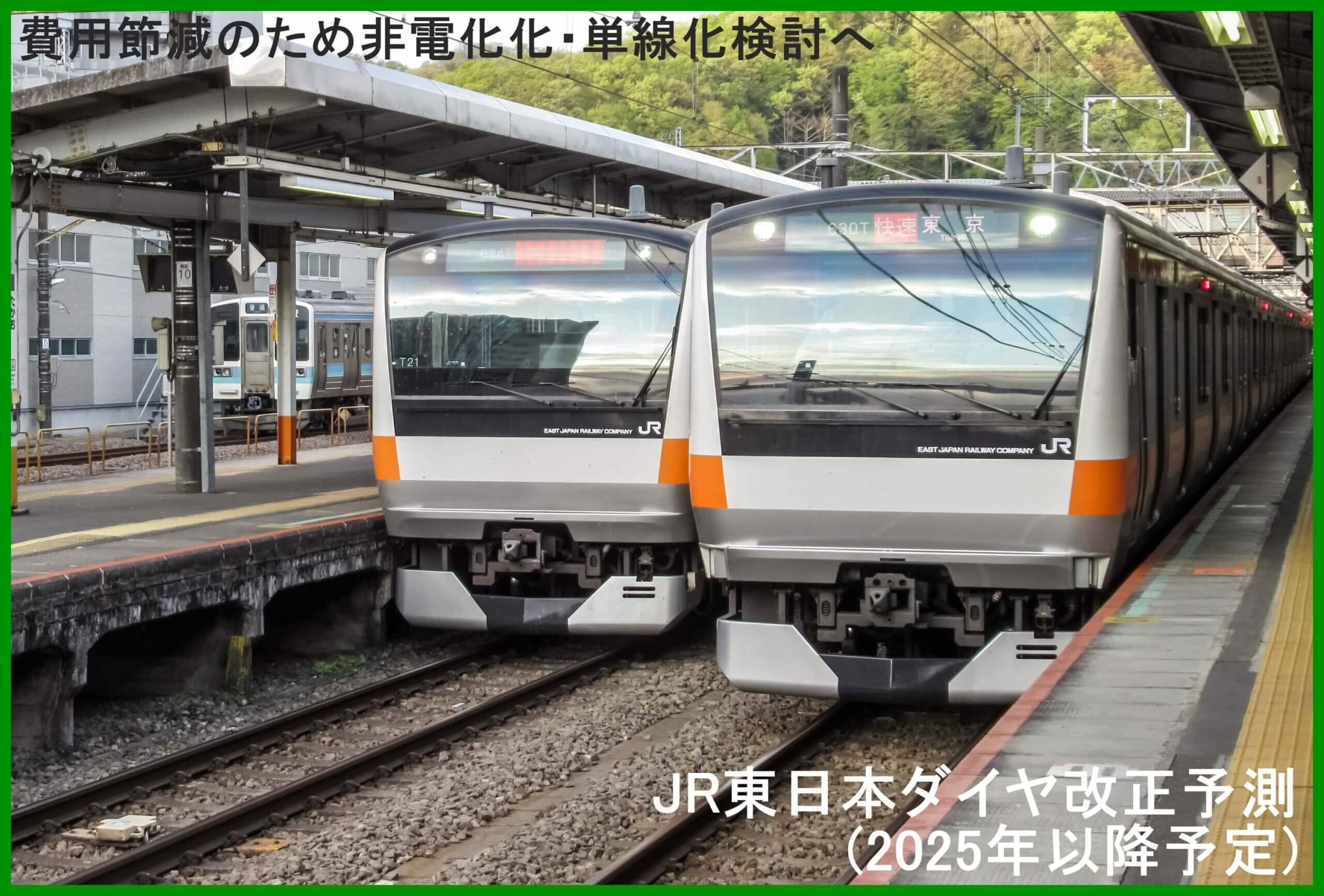 費用節減のため非電化化・単線化検討へ JR東日本ダイヤ改正予測(2025年以降予定)