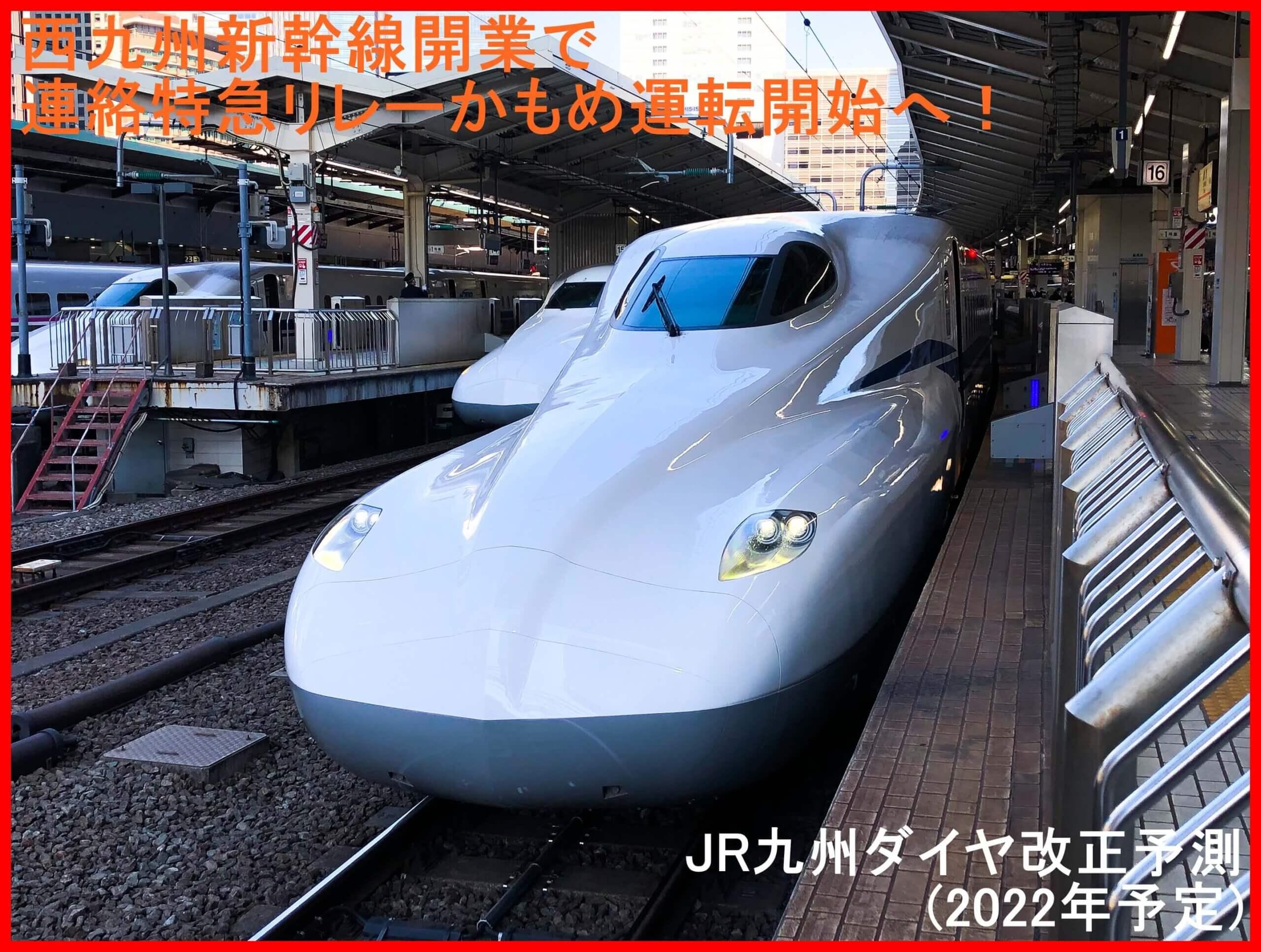 西九州新幹線開業で連絡特急リレーかもめ運転開始へ! JR九州ダイヤ改正予測(2022年予定)