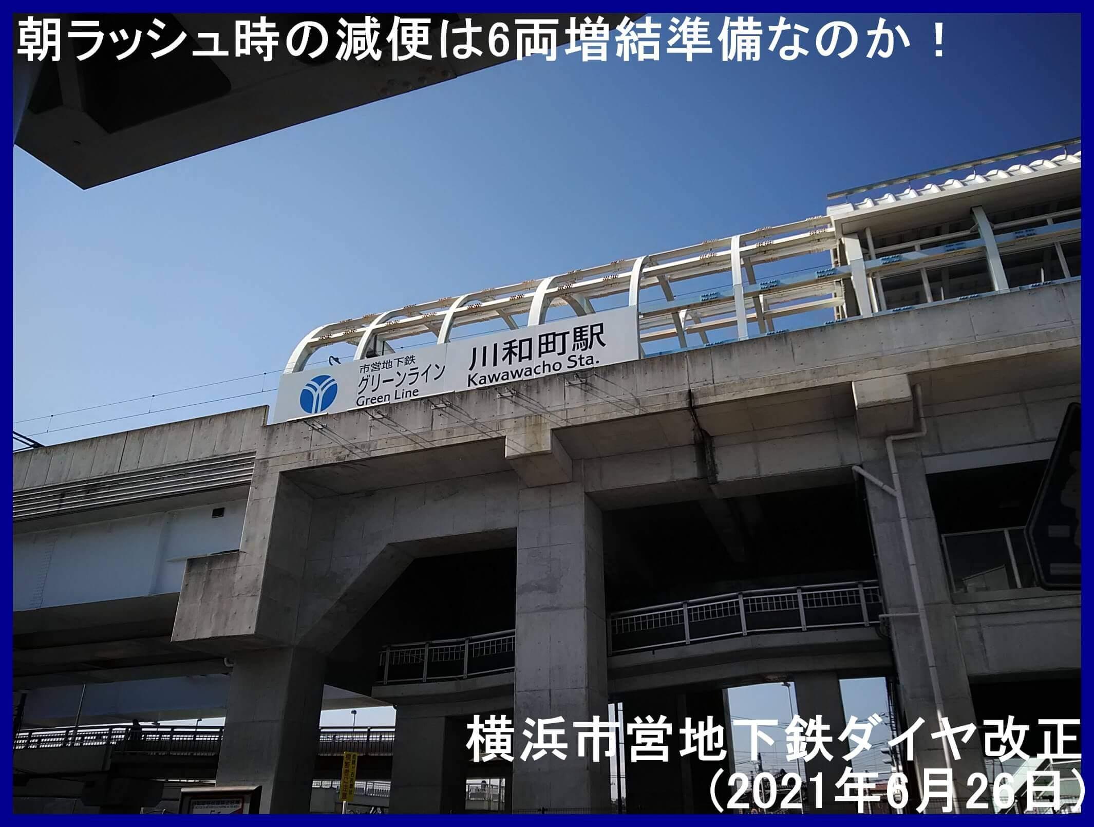 朝ラッシュ時の減便は6両増結準備なのか! 横浜市営地下鉄ダイヤ改正(2021年6月26日)