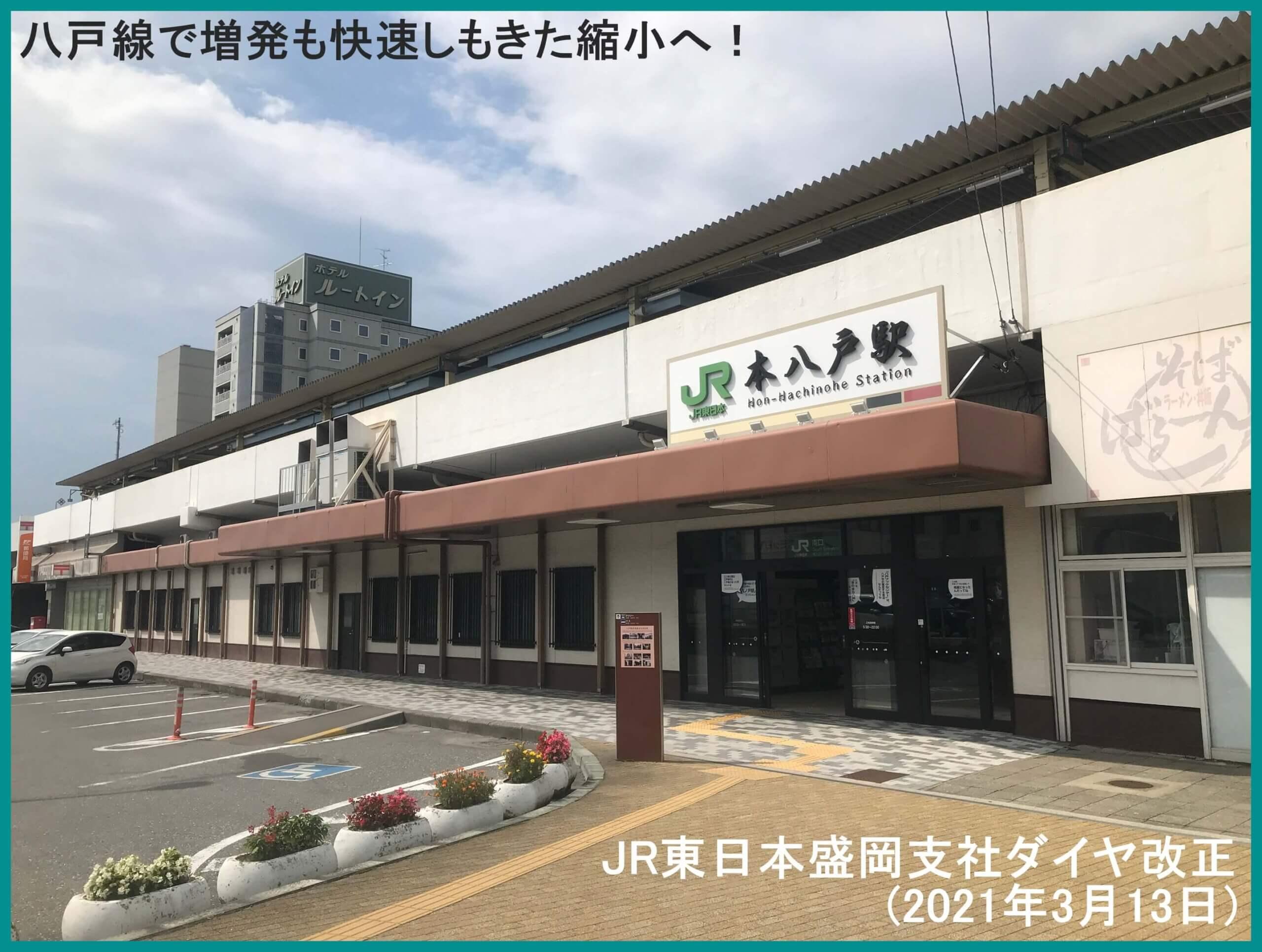 八戸線で増発も快速しもきた縮小へ! JR東日本盛岡支社ダイヤ改正(2021年3月13日)