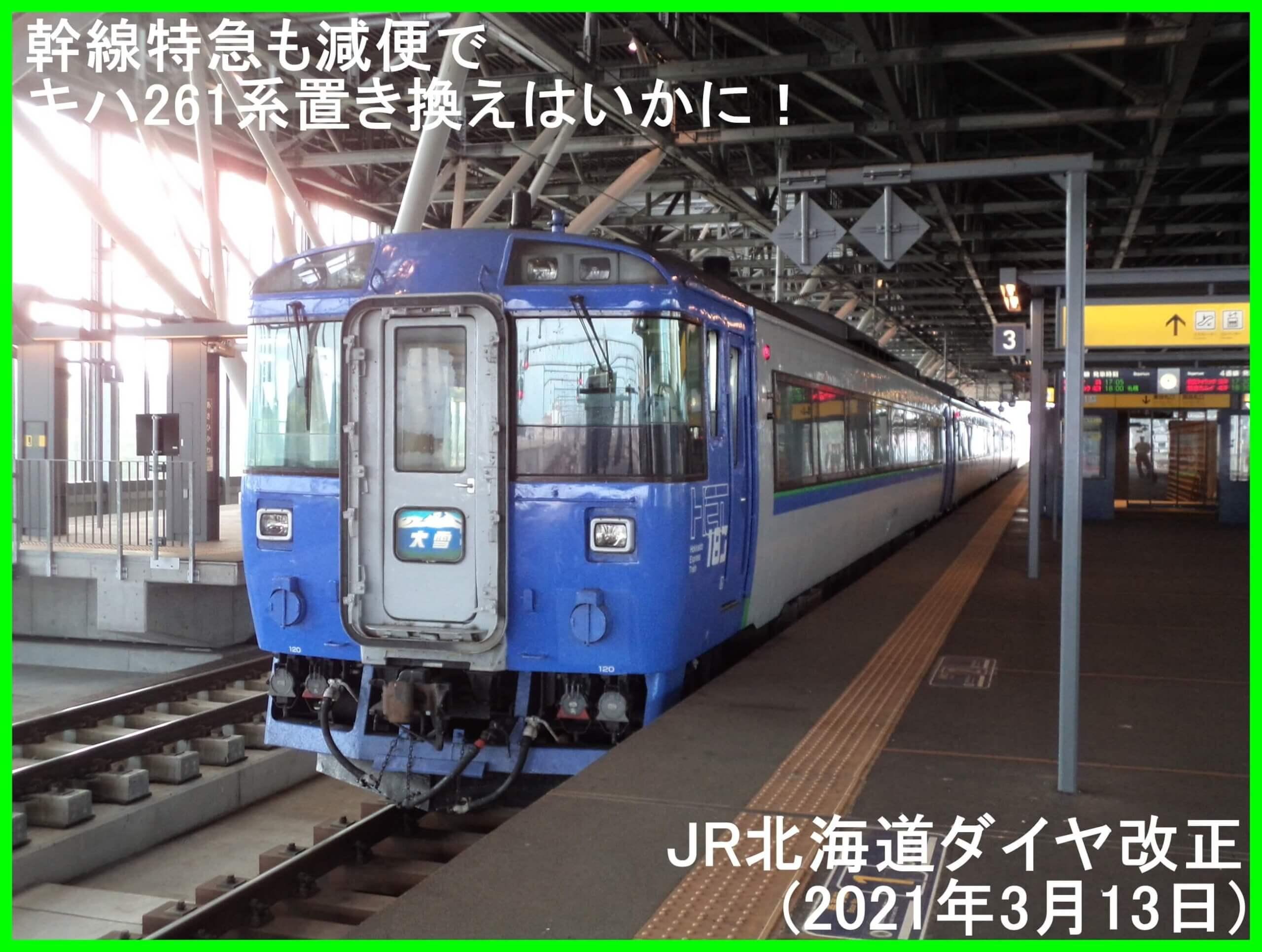 幹線特急も減便でキハ261系置き換えはいかに! JR北海道ダイヤ改正(2021年3月13日)