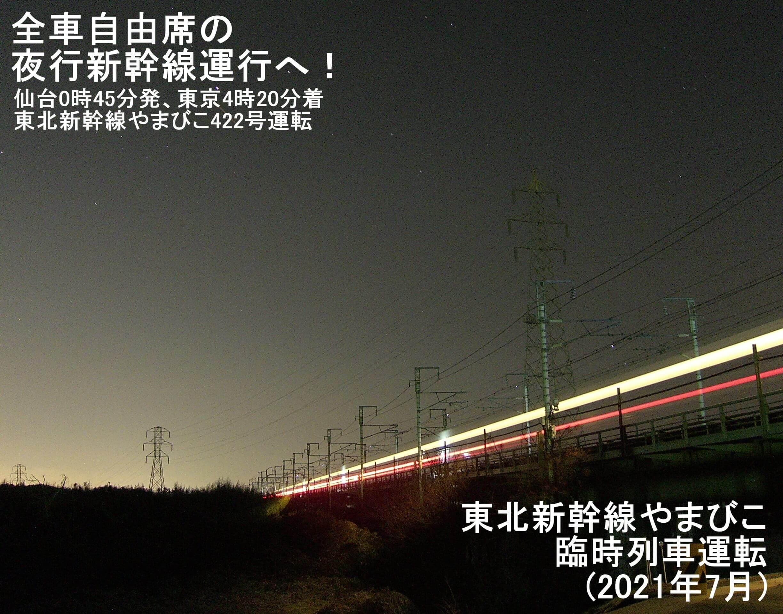 全車自由席の夜行新幹線運行へ! 東北新幹線やまびこ臨時列車運転(2021年7月)