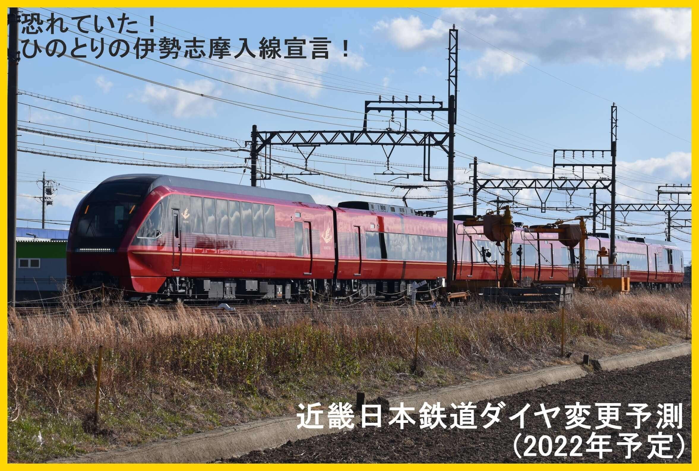 恐れていた!ひのとりの伊勢志摩入線宣言! 近畿日本鉄道ダイヤ変更予測(2022年予定)