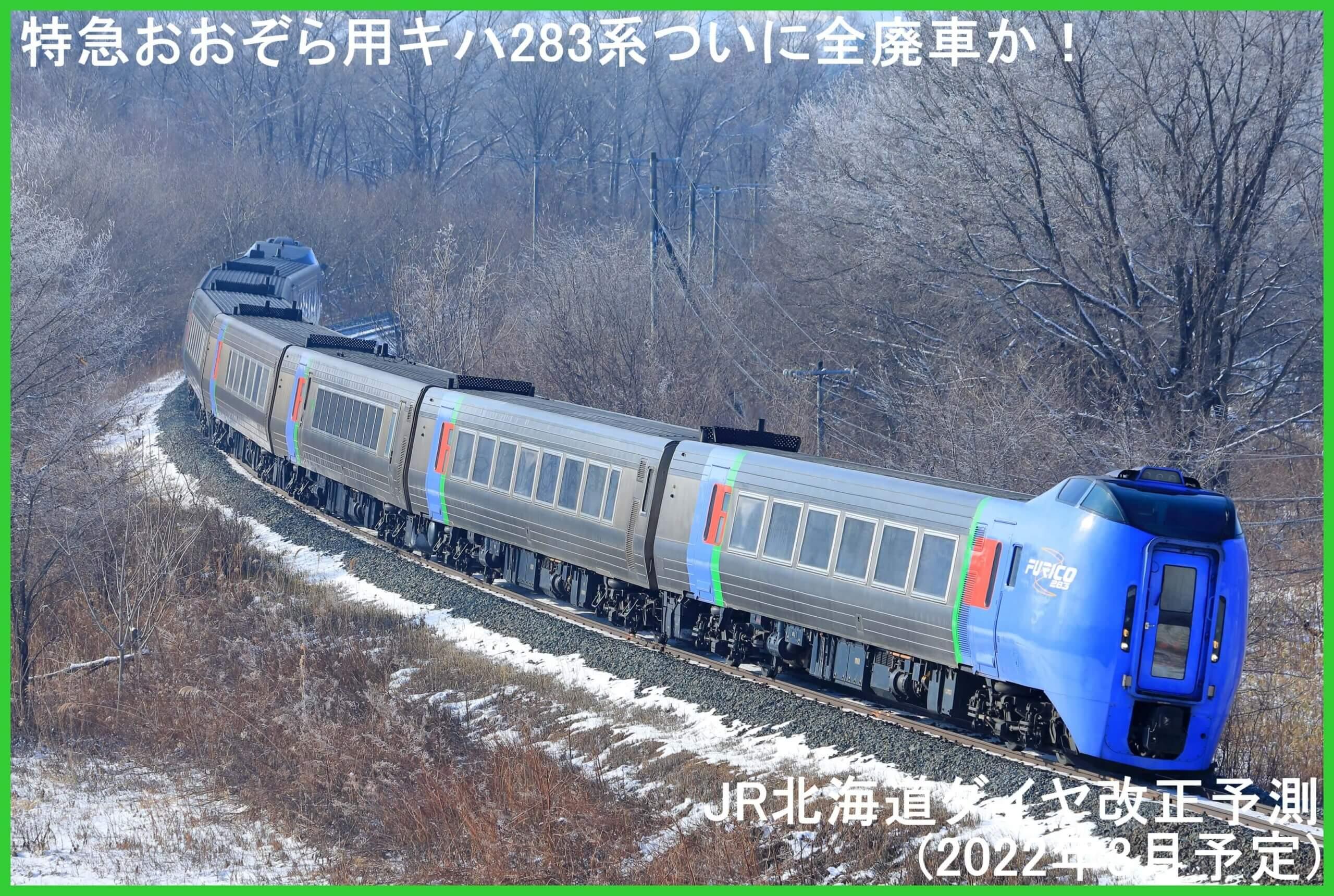 特急おおぞら用キハ283系ついに全廃車か! JR北海道ダイヤ改正予測(2022年3月予定)