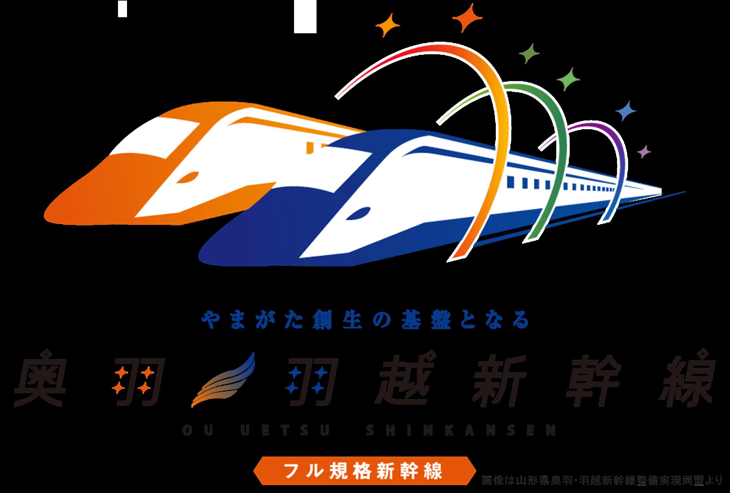 税金でクソガバ報告書作成し計画頓挫か! 奥羽新幹線・羽越新幹線ダイヤ改正予測(2045年予定)