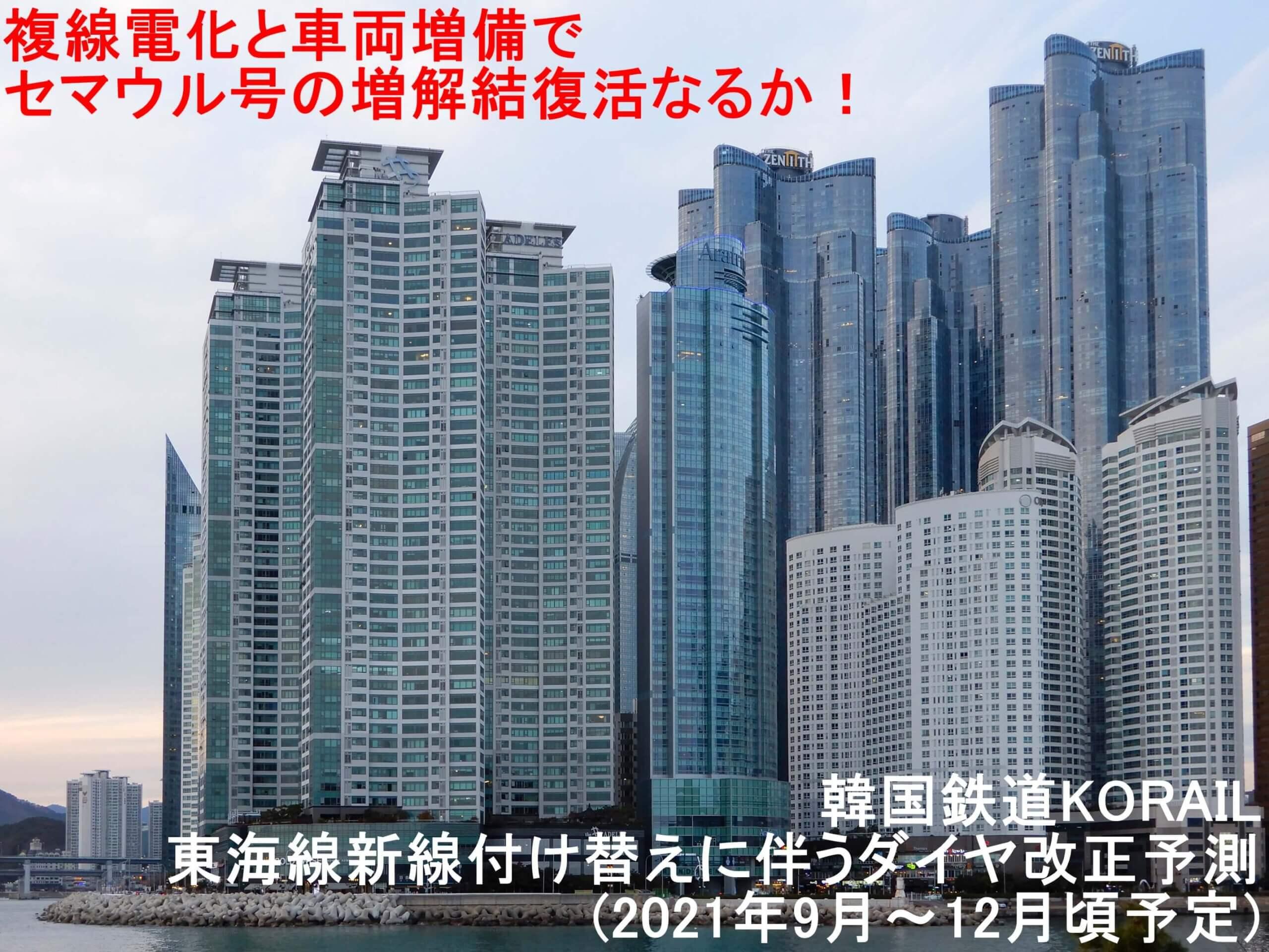 複線電化と車両増備でセマウル号の増解結復活なるか! 韓国鉄道KORAIL東海線新線付け替えに伴うダイヤ改正予測(2021年9月~12月頃予定)