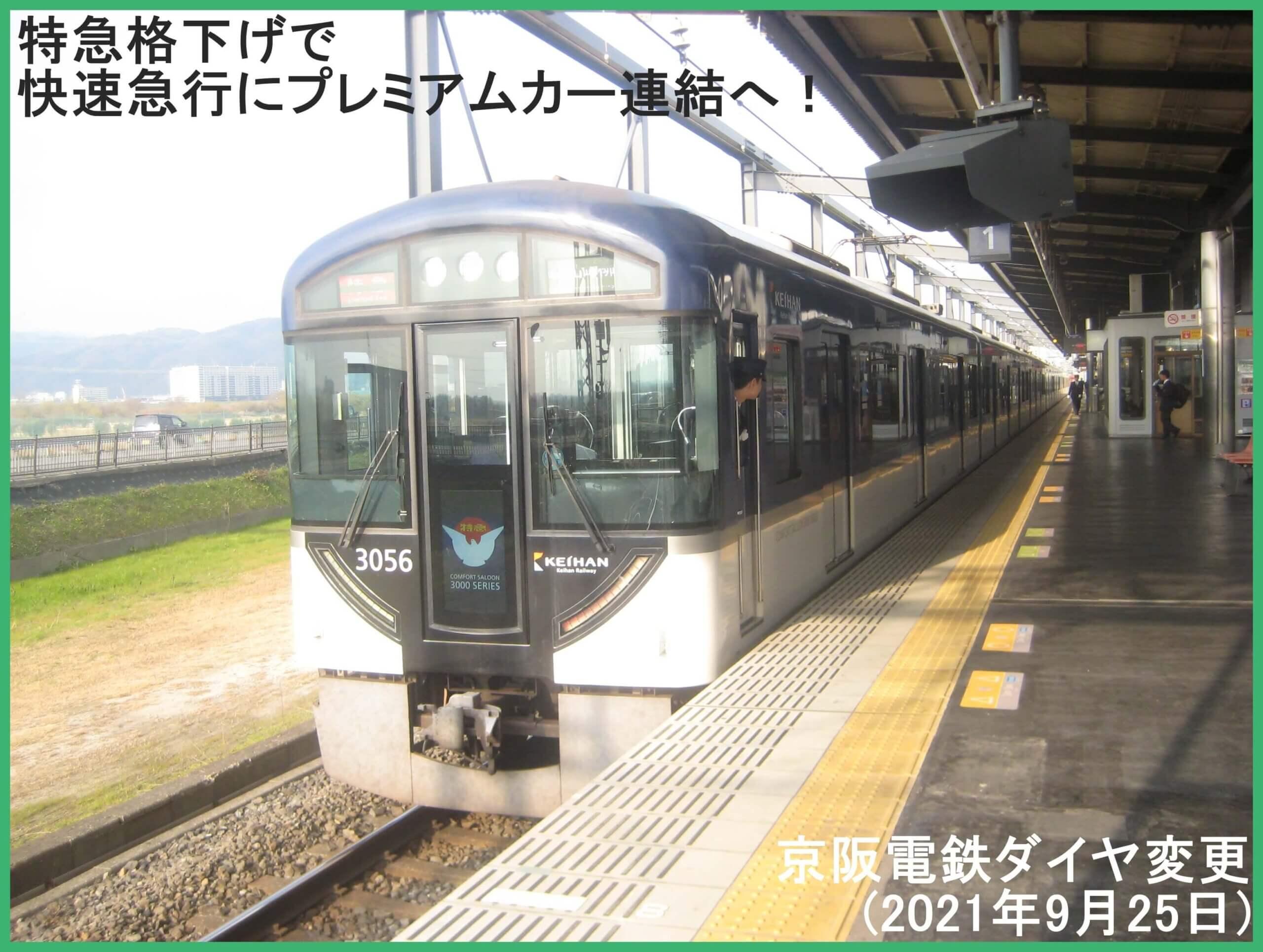 特急格下げで快速急行にプレミアムカー連結へ! 京阪電鉄ダイヤ変更(2021年9月25日)