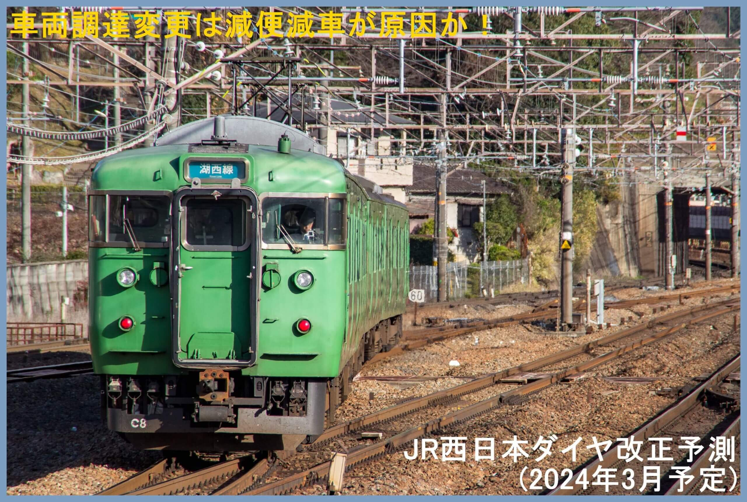 車両調達変更は減便減車が原因か! JR西日本ダイヤ改正予測(2024年3月予定)
