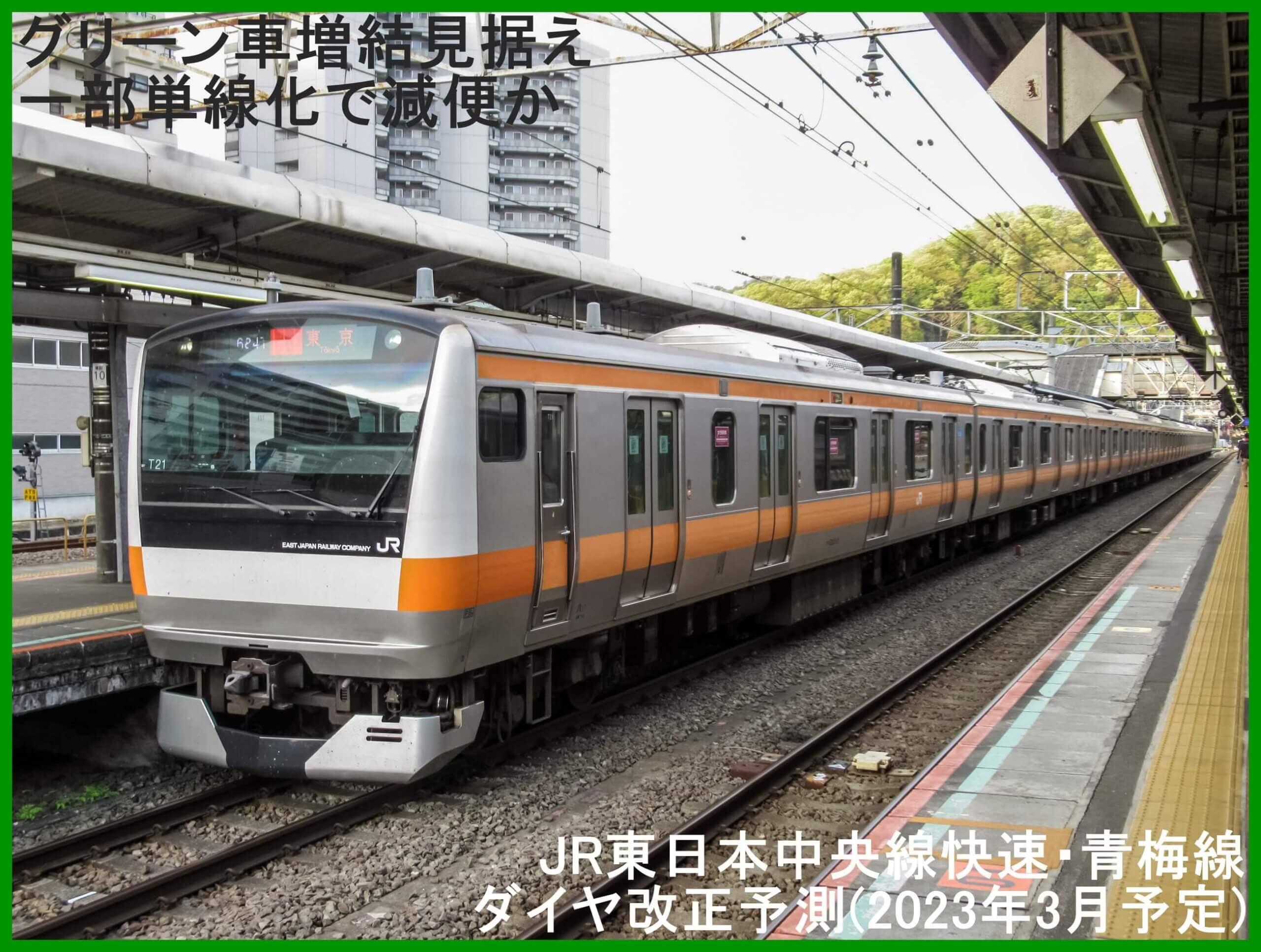 グリーン車増結見据え一部単線化で減便か JR東日本中央線快速・青梅線ダイヤ改正予測(2023年3月予定)