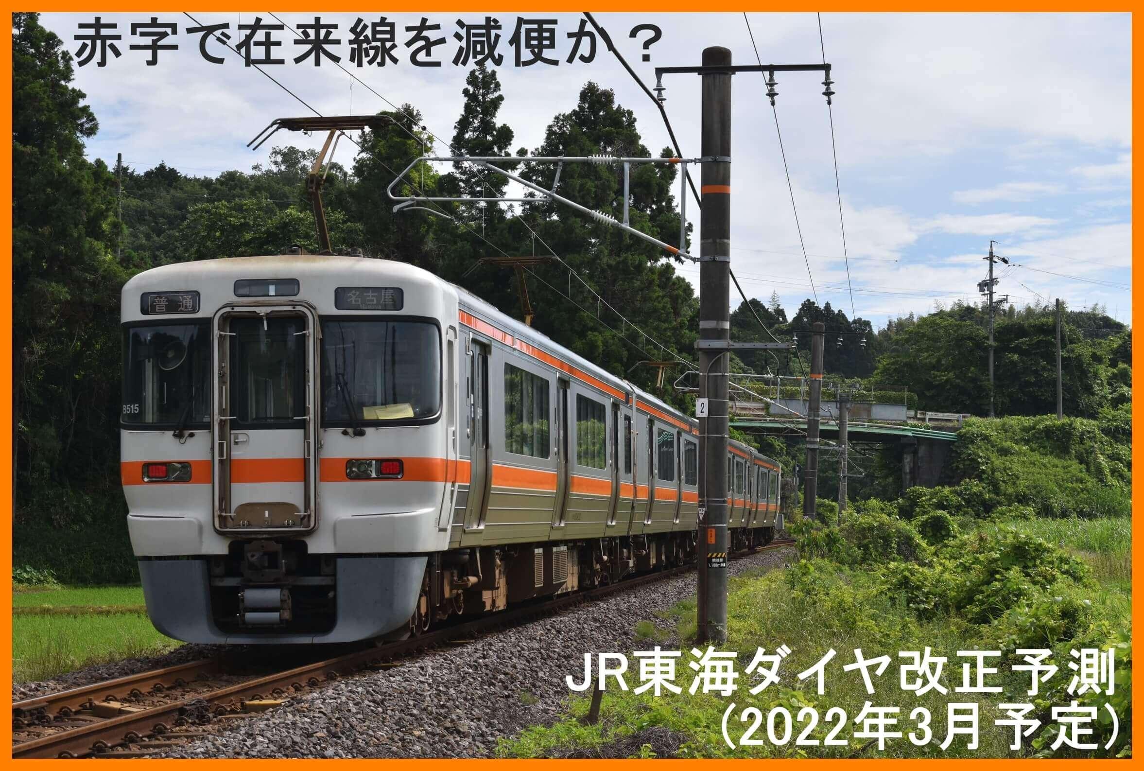 赤字で在来線を減便か? JR東海ダイヤ改正予測(2022年3月予定)