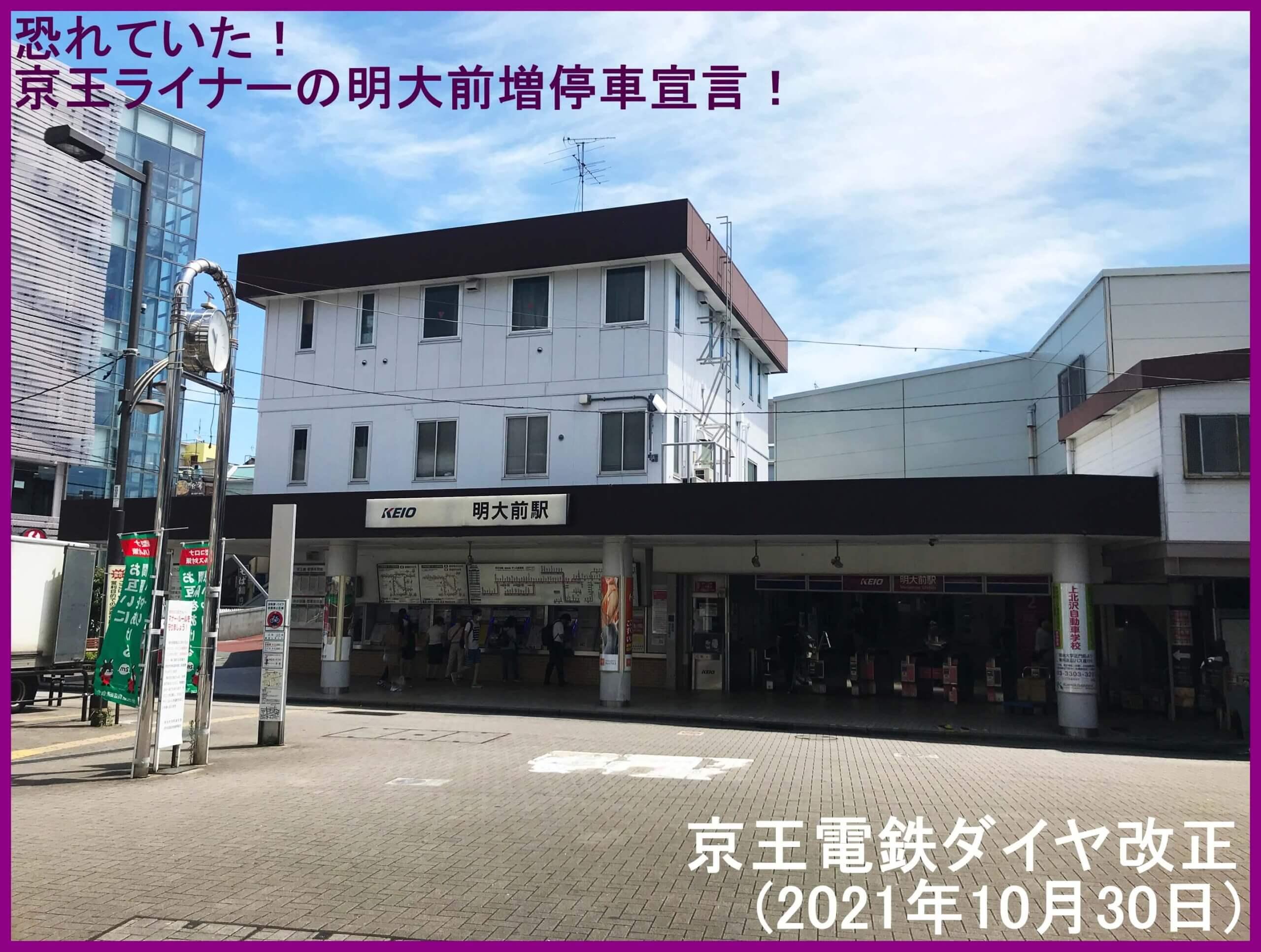 恐れていた!京王ライナーの明大前増停車宣言! 京王電鉄ダイヤ改正(2021年10月30日)