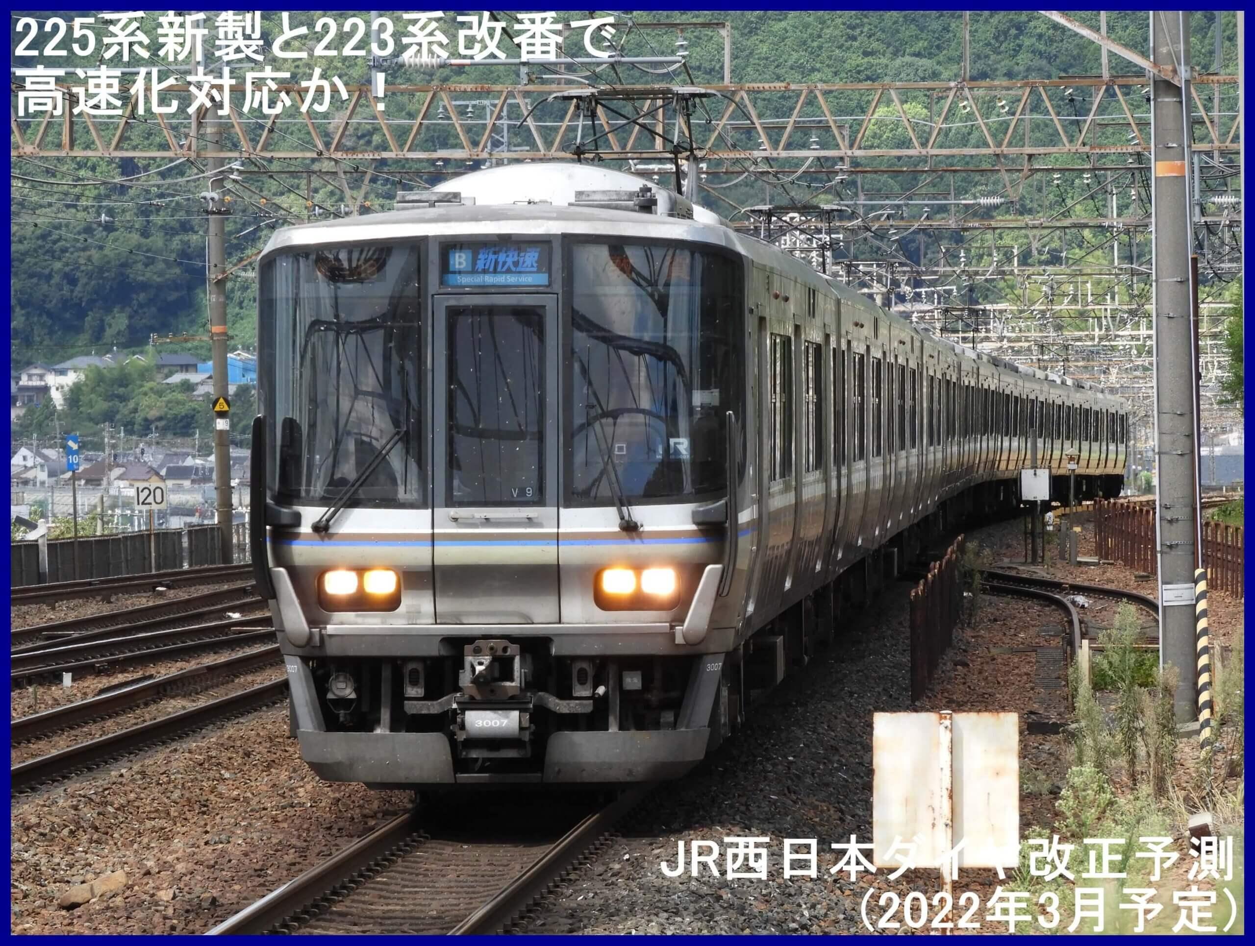 225系新製と223系改番で高速化対応か! JR西日本ダイヤ改正予測(2022年3月予定)