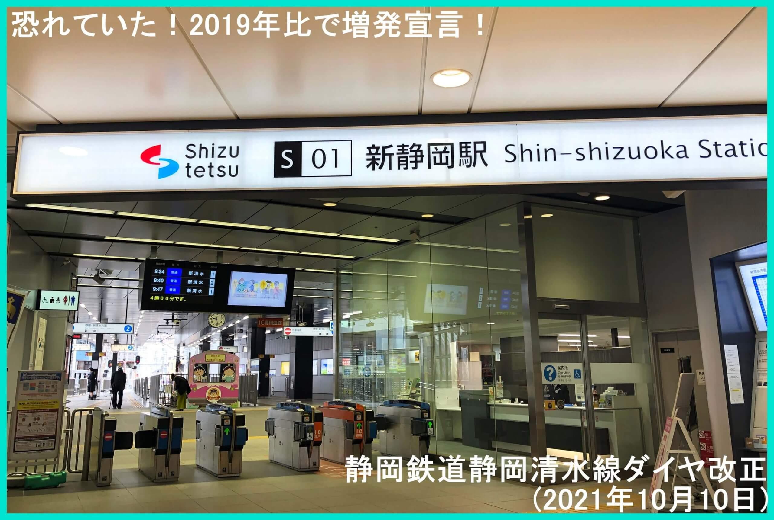 恐れていた!2019年比で増発宣言! 静岡鉄道静岡清水線ダイヤ改正(2021年10月10日)