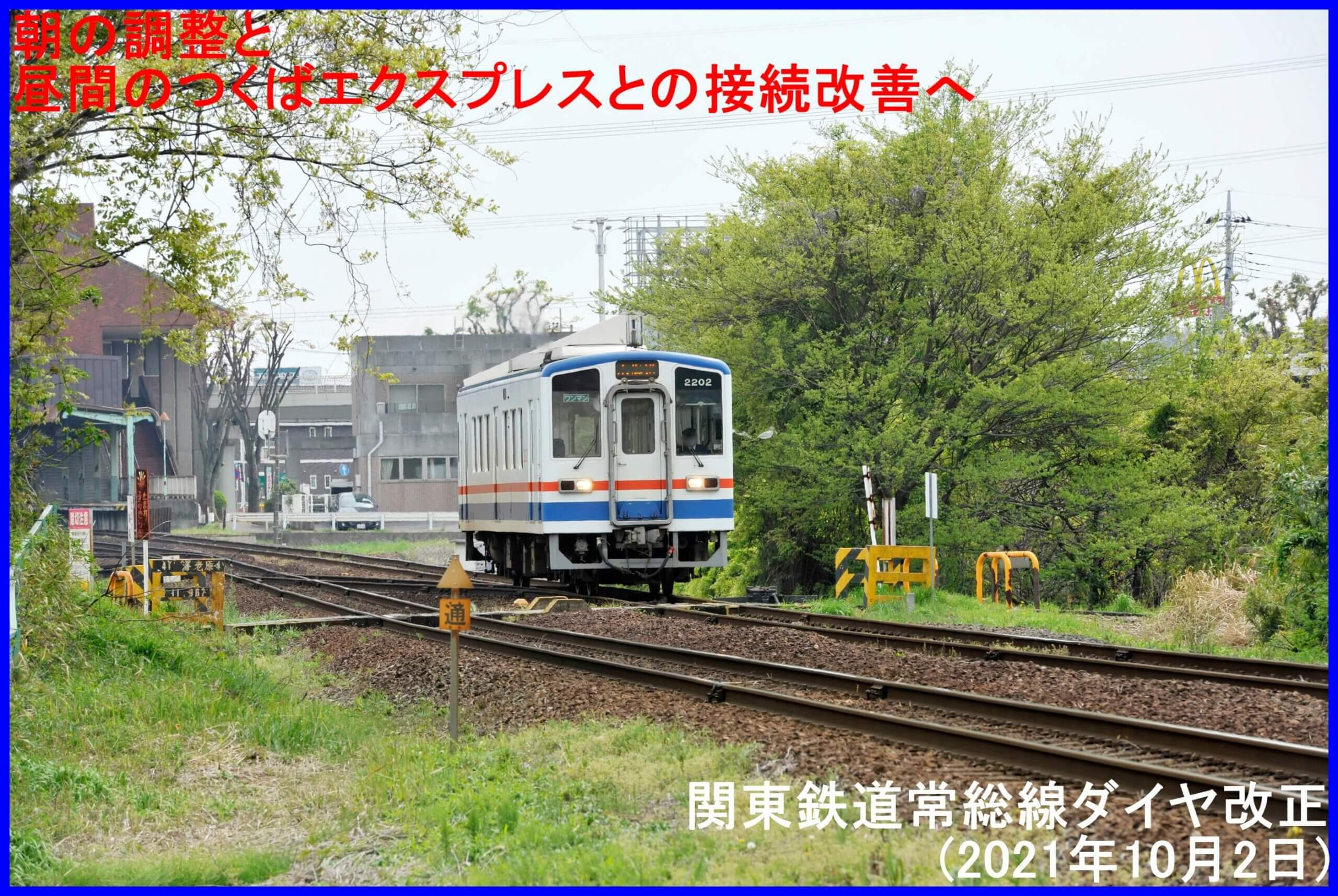 朝の調整と昼間のつくばエクスプレスとの接続改善へ 関東鉄道常総線ダイヤ改正(2021年10月2日)