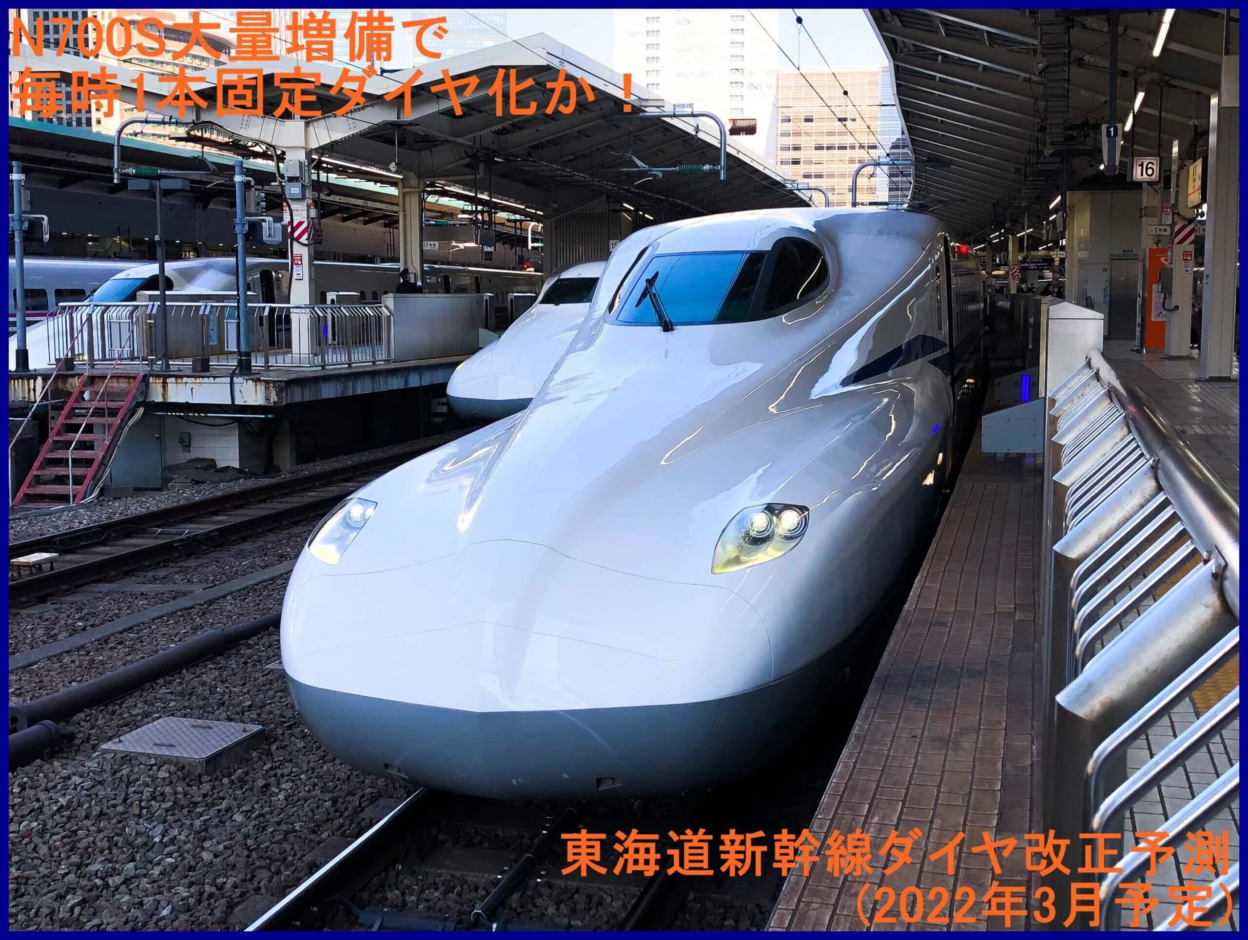 N700S大量増備で毎時1本固定ダイヤ化か! 東海道新幹線ダイヤ改正予測(2022年3月予定)
